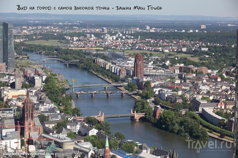 Франкфурт-на-Майне. Город со стертой историей