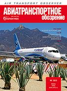 Авиатранспортное обозрение №156 январь-февраль 2015