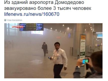 В Домодедово произошел пожар